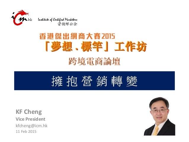 KF Cheng Vice President kfcheng@icm.hk 11 Feb 2015