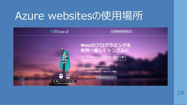 19 Azure websitesの使用場所
