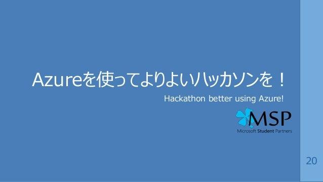 20 Azureを使ってよりよいハッカソンを! Hackathon better using Azure!