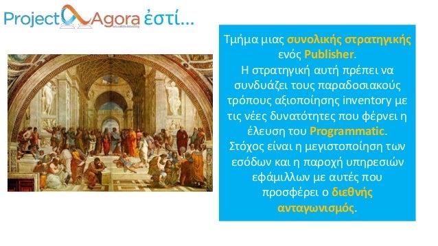 ἐστί… Το πρώτο brand safe, διαφημιστικό marketplace στην Ελλάδα, το οποίο βασίζεται στη λογική στόχευσης συγκεκριμένων κοι...