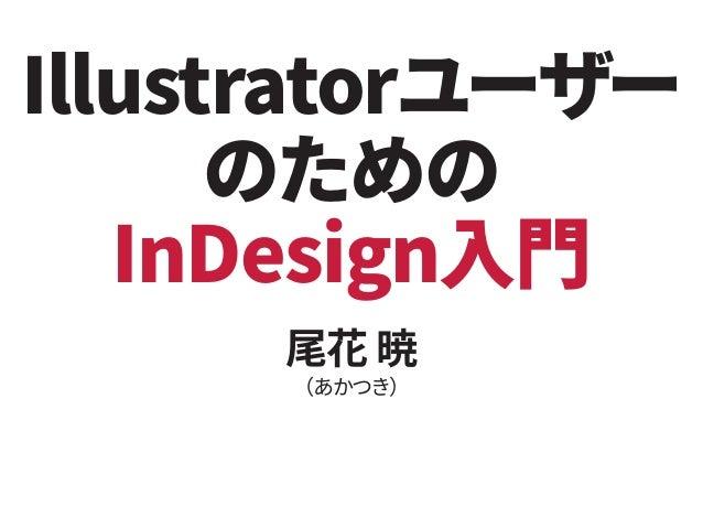 Illustratorユーザー のための InDesign入門 尾花 暁 (あかつき)