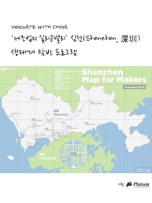 '제조업의 실리콘밸리' 심천(Shenzhen, 深圳) 생태계 탐방 프로그램 INNOVATE WITH CHINA 기획