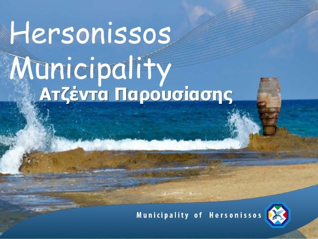 HersonissosMunicipality  Ατζέντα Παροσσίασης