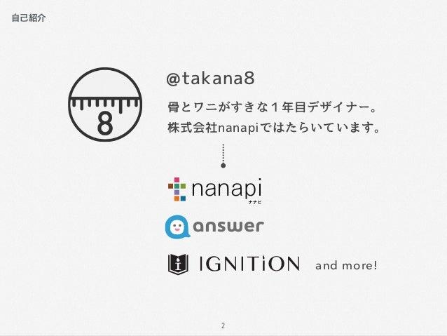 ワニと学ぶ!UXデザイン入門 Slide 2