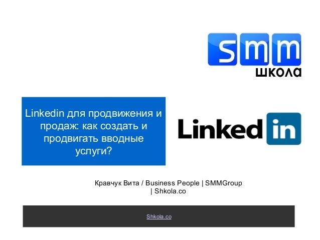 Shkola.co Linkedin для продвижения и продаж: как создать и продвигать вводные услуги? Кравчук Вита / Business People | SMM...