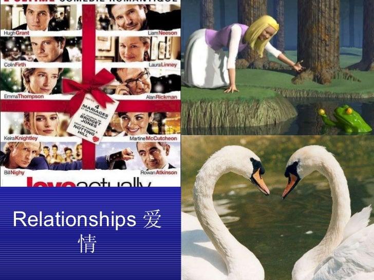 Relationships 爱情