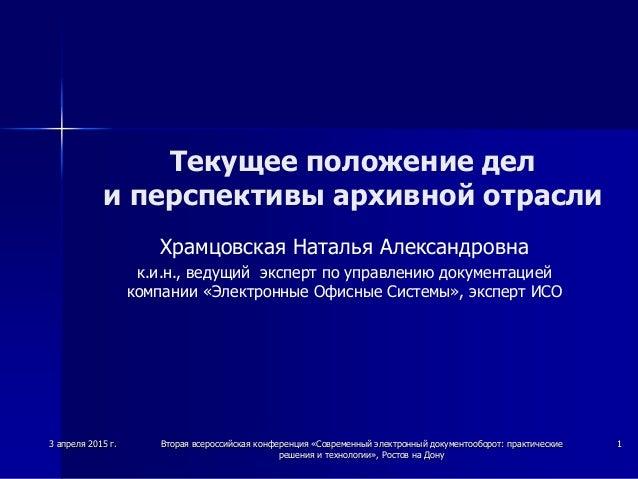 3 апреля 2015 г. Вторая всероссийская конференция «Современный электронный документооборот: практические решения и техноло...