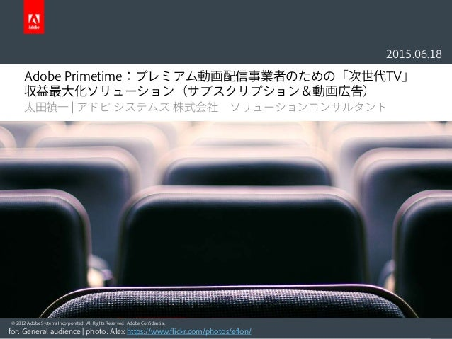 © 2012 Adobe Systems Incorporated. All Rights Reserved. Adobe Confidential. Adobe Primetime:プレミアム動画配信事業者のための「次世代TV」 収益最大化ソ...
