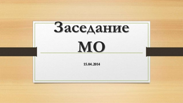 Заседание МО 15.04.2014