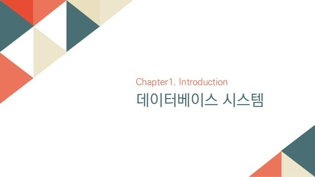 Chapter1. Introduction 데이터베이스 시스템
