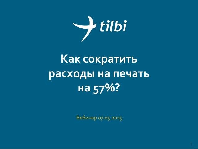 Вебинар 07.05.2015 Как сократить расходы на печать на 57%? 1