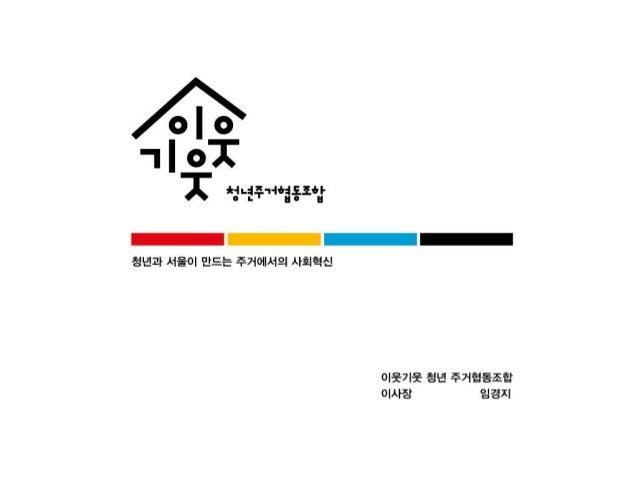 서울 청년의 주거 문제 Housing problem of youth in Seoul 과도한 주거비 부담과 열악한 주거 환경 High housing expenses and Poor housing condition