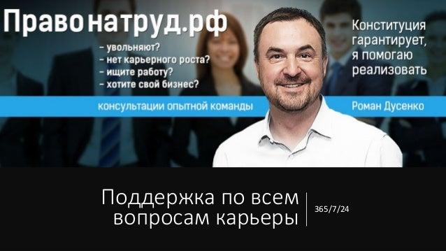 Поддержкаповсем вопросамкарьеры 365/7/24