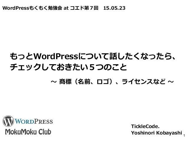 WordPressもくもく勉強会 at コエド第7回 15.05.23 もっとWordPressについて話したくなったら、 チェックしておきたい5つのこと TickleCode. Yoshinori Kobayashi 1 ~ 商標(名前、ロゴ...