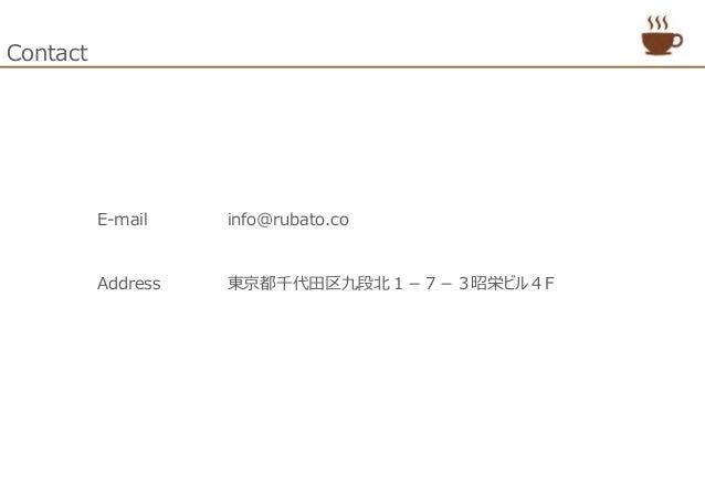Contact E-mail info@rubato.co Address 東京都千代田区九段北1-7-3昭栄ビル4F