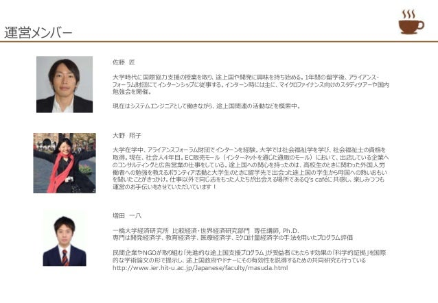 大野 翔子 大学在学中、アライアンスフォーラム財団でインターンを経験。大学では社会福祉学を学び、社会福祉士の資格を 取得。現在、社会人4年目。EC販売モール(インターネットを通じた通販のモール)において、出店している企業へ のコンサルティングと...