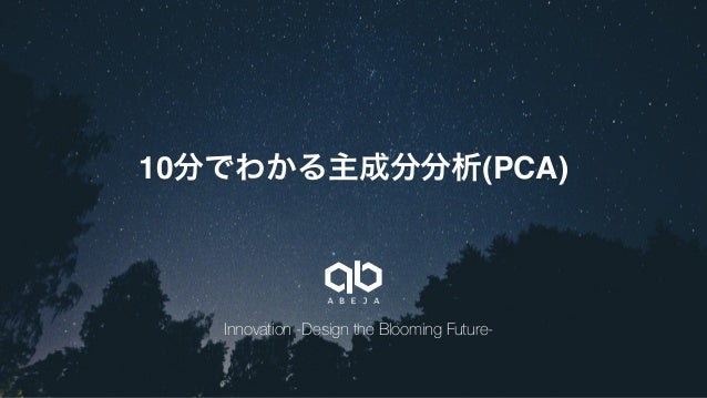 Innovation -Design the Blooming Future- 10分でわかる主成分分析(PCA)
