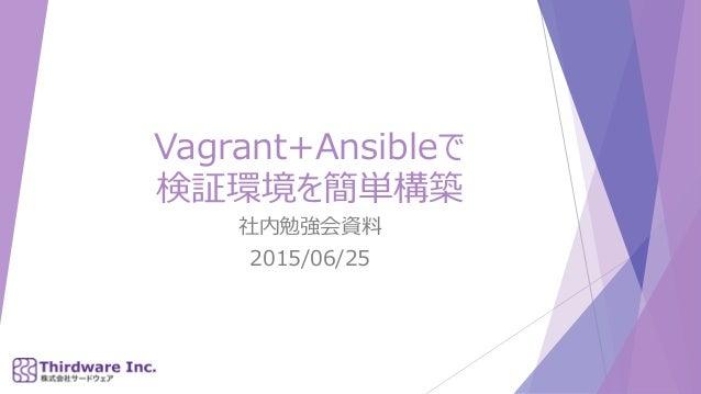 Vagrant+Ansibleで 検証環境を簡単構築 社内勉強会資料 2015/06/25