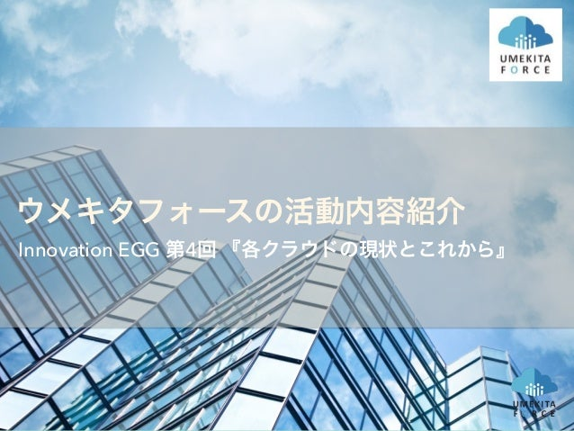 岡本先生 おしえてください!ウメキタフォースの活動内容紹介 Innovation EGG 第4回 『各クラウドの現状とこれから』