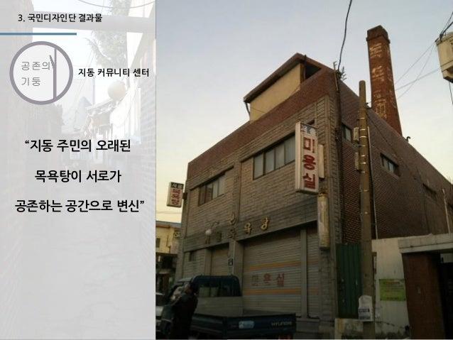"""3. 국민디자인단 결과물 공존의 기둥 지동 커뮤니티 센터 """"지동 주민의 오래된 목욕탕이 서로가 공존하는 공간으로 변신"""""""