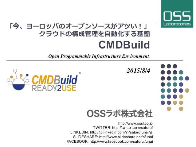 「今、ヨーロッパのオープンソースがアツい!」 クラウドの構成管理理を⾃自動化する基盤 CMDBuild 2015/8/4 Open Programmable Infrastructure Environment http://www.ossl...