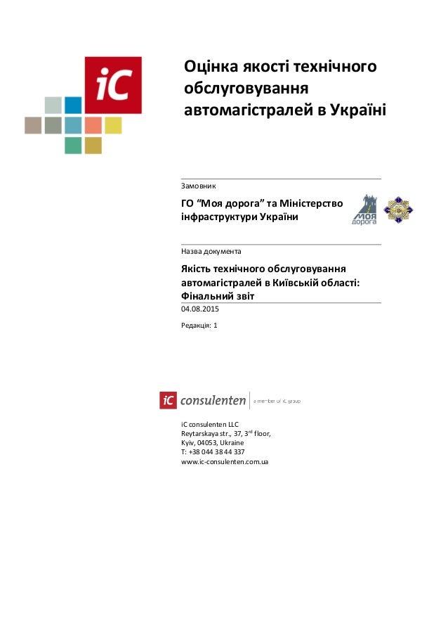 iC consulenten LLC Reytarskaya str., 37, 3rd floor, Kyiv, 04053, Ukraine T: +38 044 38 44 337 www.ic-consulenten.com.ua Оц...