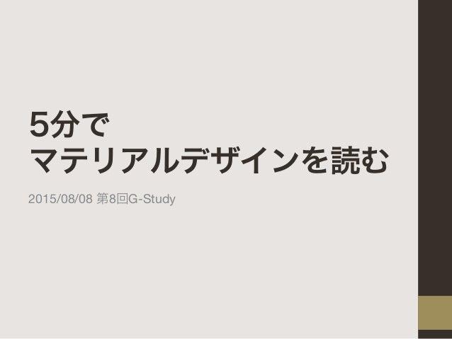 5分で マテリアルデザインを読む 2015/08/08 第8回G-Study