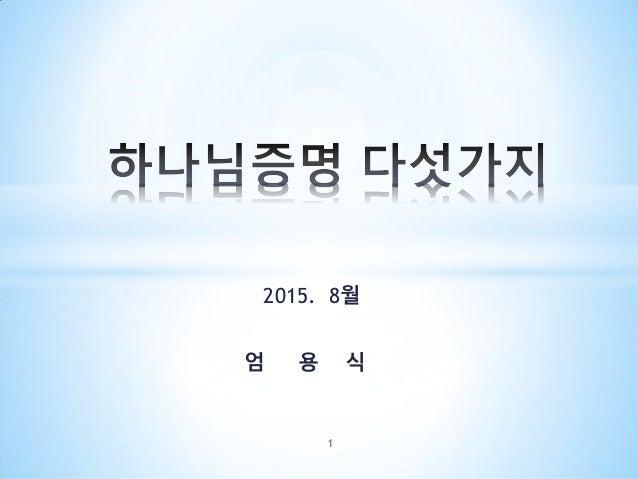 2015. 8월 엄 용 식 1