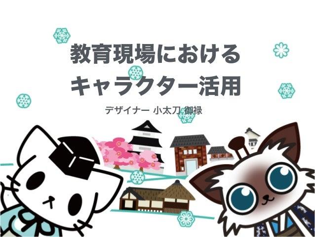 教育現場における キャラクター活用 デザイナー 小太刀 御禄