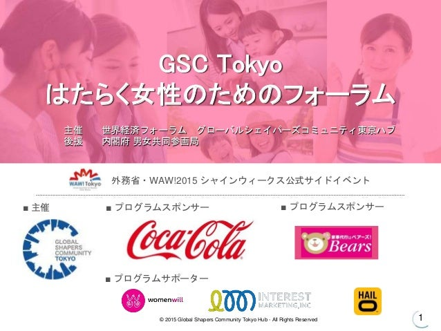 © 2015 Global Shapers Community Tokyo Hub - All Rights Reserved 1 GSC Tokyo はたらく女性のためのフォーラム 主催 世界経済フォーラム グローバルシェイパーズコミュニティ...