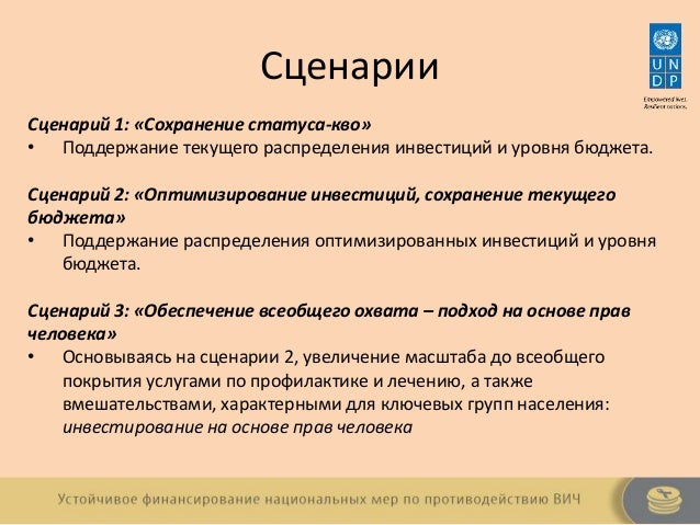 [RU] Sustainable Financing of National HIV Responses – Lessons Learnt Slide 2