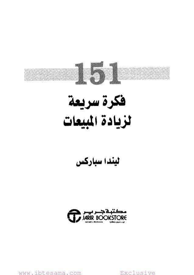 كتاب 151 فكرة سريعة لزيادة المبيعات Slide 3