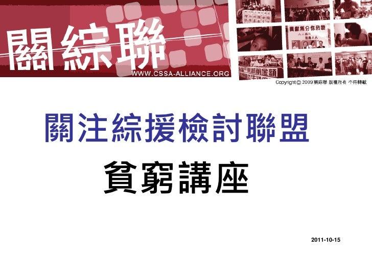 關注綜援檢討聯盟 貧窮講座        2011-10-15