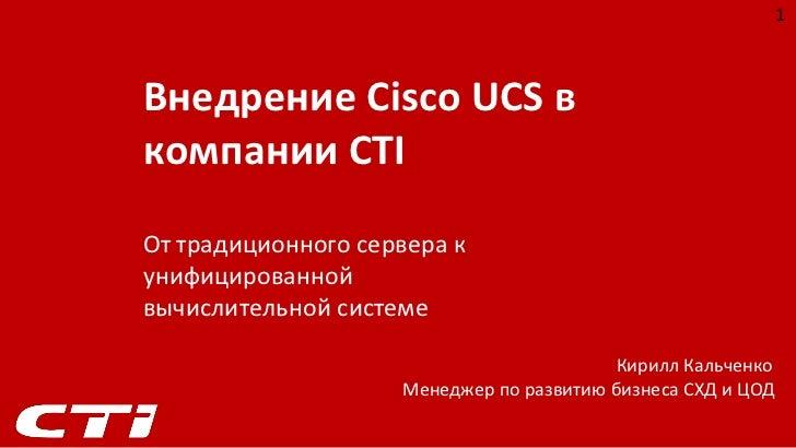 1Внедрение Cisco UCS вкомпании CTIОт традиционного сервера кунифицированнойвычислительной системе                         ...