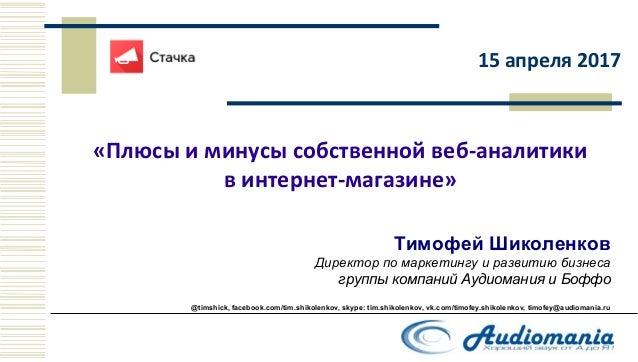 Тимофей Шиколенков Директор по маркетингу и развитию бизнеса группы компаний Аудиомания и Боффо @timshick, facebook.com/ti...