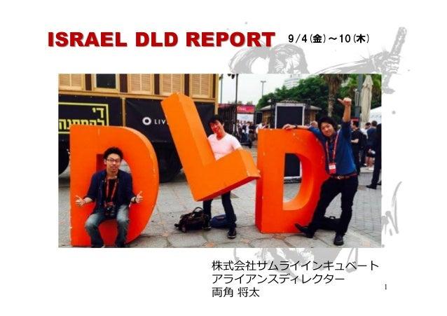 ISRAEL DLD REPORT 1 株式会社サムライインキュベート アライアンスディレクター 両⾓角 将太 9/4(金)〜10(木)