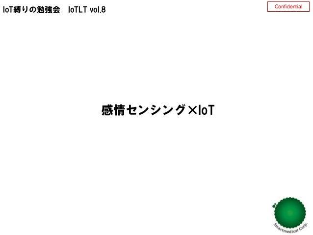 感情センシング×IoT Confidential IoT縛りの勉強会 IoTLT vol.8