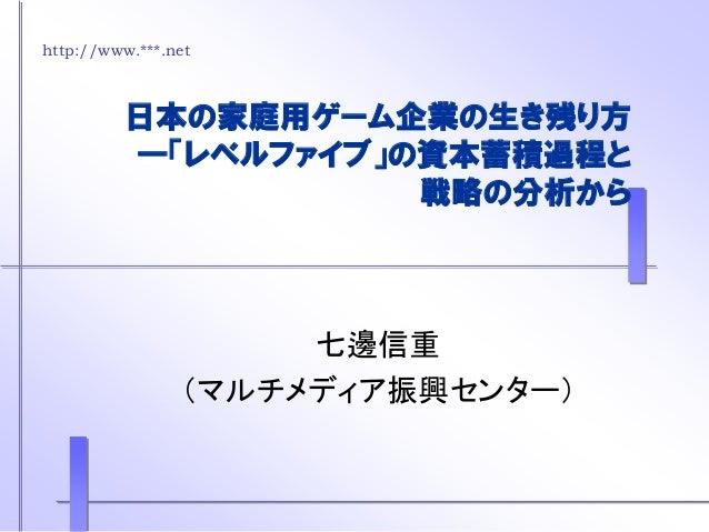 日本の家庭用ゲーム企業の生き残...