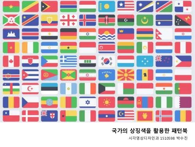 국가의 상징색을 활용한 패턴북 시각영상디자인과 1510598 박수진
