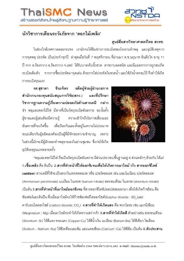 F F . F 0-2564-7000 F 71185-6,1461 e-mail : thaismc@nstda.or.th F F F . F F F F ˈ ʾ F 7 F . . F 11 ʾ . F . F . F F F F F F...