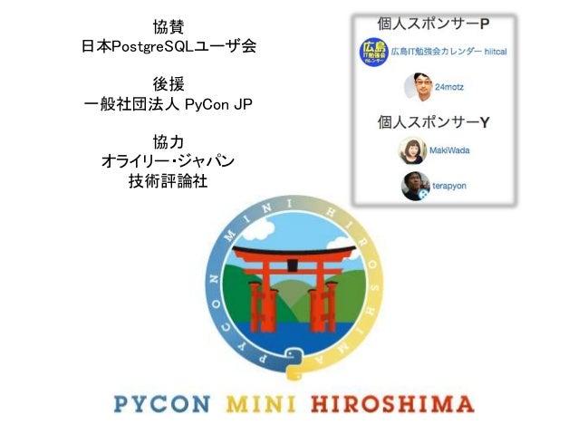 協賛 日本PostgreSQLユーザ会 後援 一般社団法人 PyCon JP 協力 オライリー・ジャパン 技術評論社