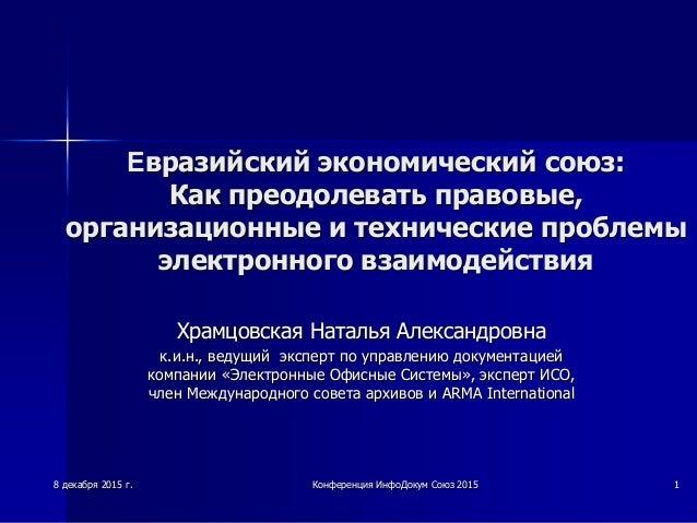 Евразийский экономический союз: Как преодолевать правовые, организационные и технические проблемы электронного взаимодейст...