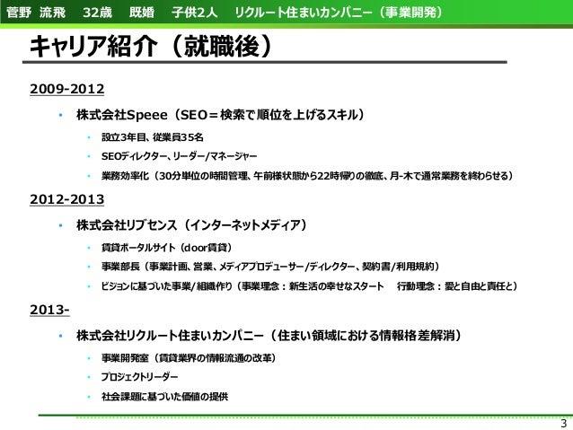 151212_高専講演会用資料_菅野 Slide 3