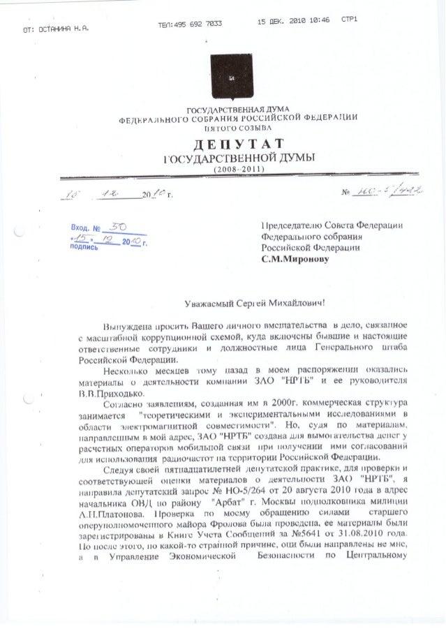 15122010 но5 422 запрос останиной миронову. Виктор Приходько и ЗАО НРТБ
