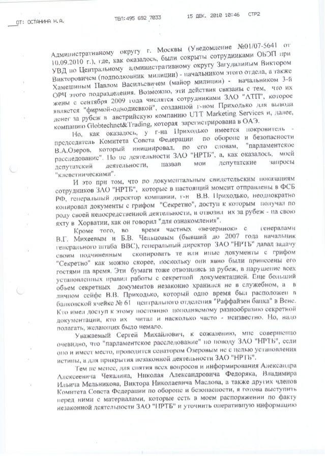 15122010 но5 422 запрос останиной миронову. Виктор Приходько и ЗАО НРТБ Slide 2