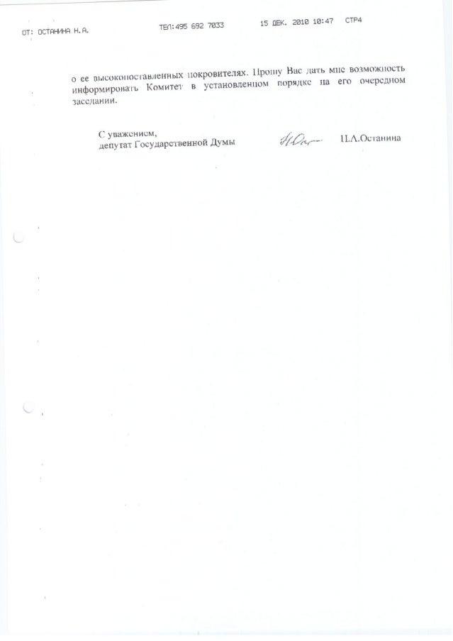 15122010 но5 422 запрос останиной миронову. Виктор Приходько и ЗАО НРТБ Slide 3