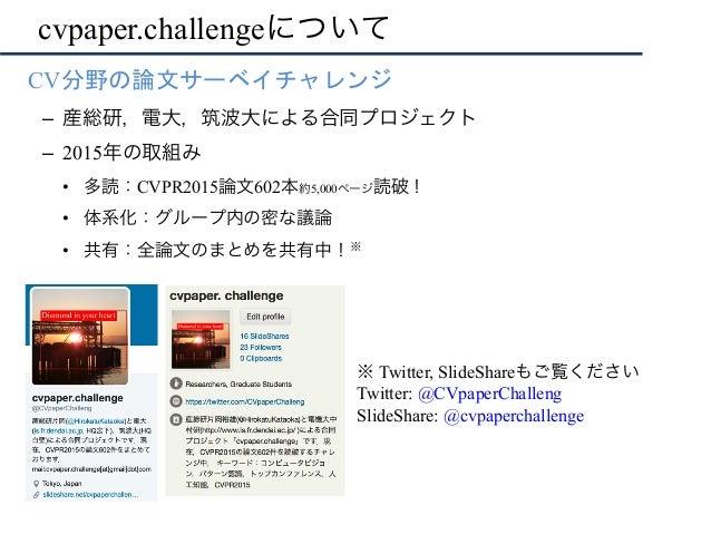 cvpaper.challenge in CVPR2015 (PRMU2015年12月) Slide 2