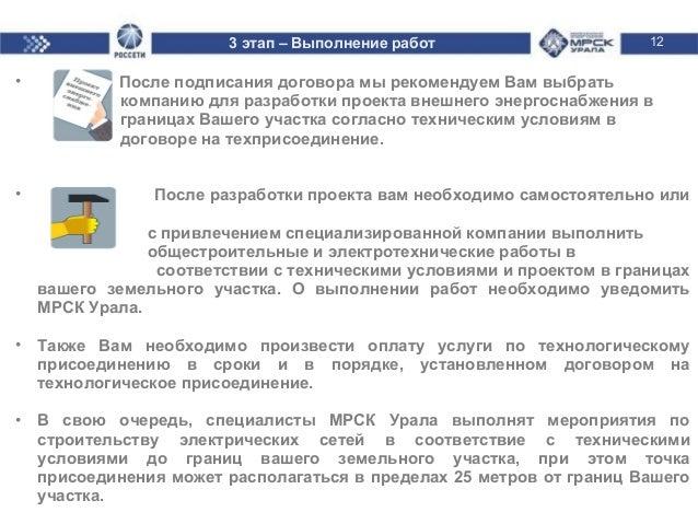 Мрск урала заявка на технологическое присоединение получения ТУ Герасима Курина улица