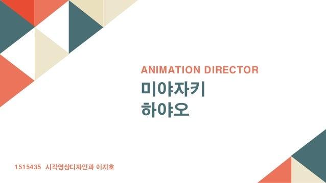 ANIMATION DIRECTOR 미야자키 하야오 1515435 시각영상디자인과 이지호