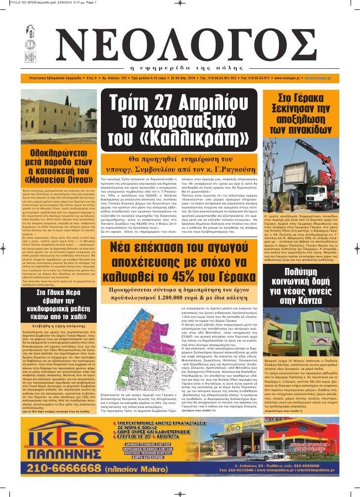 FYLLO 151 APOS:layout6o.qxd 23/4/2010 5:17 μμ Page 1                                     ΝΕΟΛΟΓΟΣ                         ...